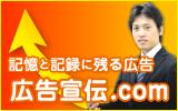 広告宣伝.com